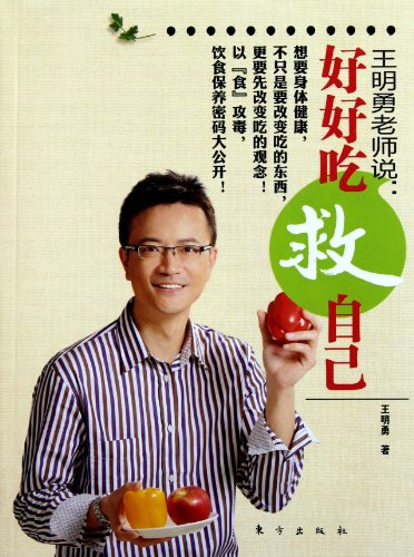 9787506043595: Eat Well for Your Health-Said by Wang Mingyong (Chinese Edition)