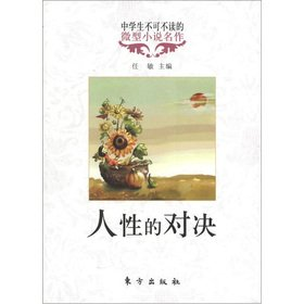 9787506044806: High school students must read micro fiction masterpiece: humanity showdown(Chinese Edition)