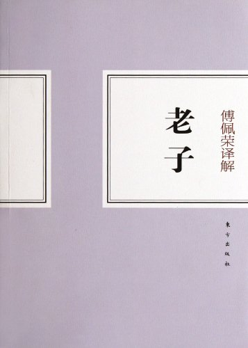 9787506045988: Interpretation on Lao Tz by Fu Peirong (Chinese Edition)