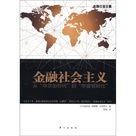 Financial socialism: from the era of Wall Street to Washington era(Chinese Edition): RI ) GAO TIAN ...