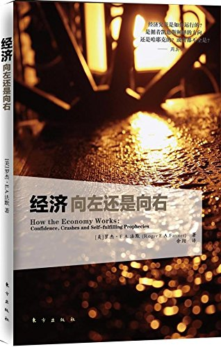 Economy: left or right(Chinese Edition): MEI ) LUO JIE. FA MO