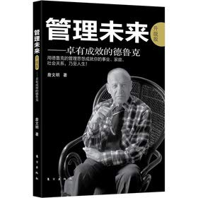 9787506052641: Managing for the Future: fruitful Drucker (upgraded version)(Chinese Edition)