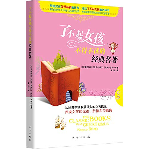 Amazing girl had to read classics(Chinese Edition): JIA ] MENG