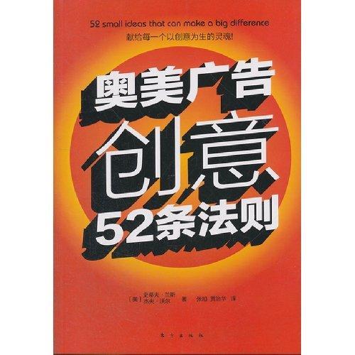 52 rules of the Ogilvy & Mather: LAN SI YI