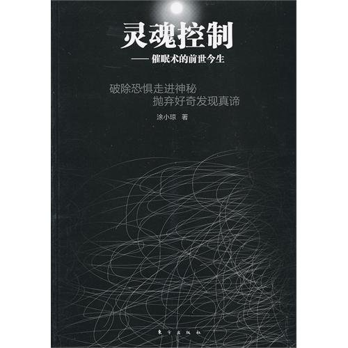 Past and Present of the soul control: hypnotism(Chinese Edition): TU XIAO QIONG
