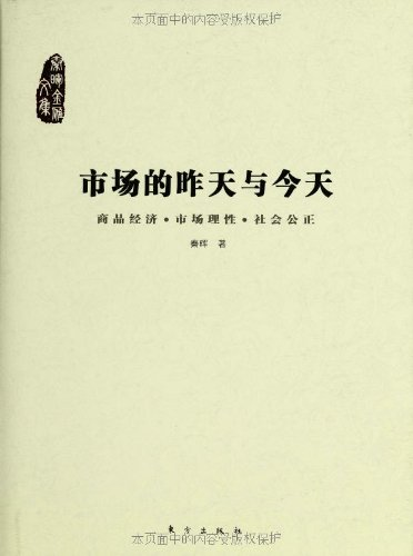 Market yesterday and today(Chinese Edition): QIN HUI ZHU