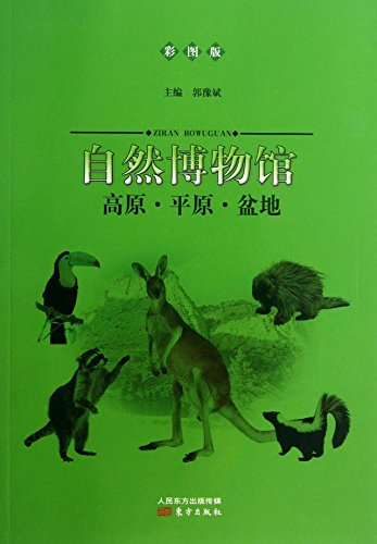 9787506056625: Natural History Museum : Plateau Plain Basin ( color version )(Chinese Edition)
