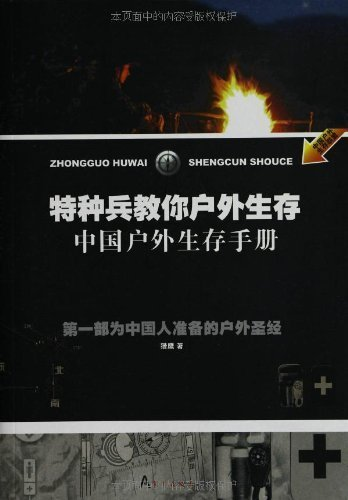 Special forces teach you outdoor survival - Outdoor Survival Handbook(Chinese Edition): LIE YING