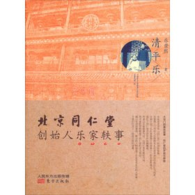 Qingping Le: Beijing Tong Ren Tang. founder of Roca anecdotes(Chinese Edition): LE CHONG XI