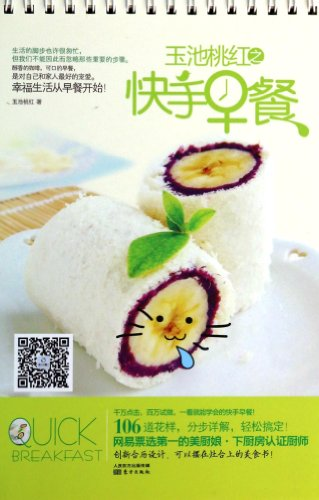 9787506070621: Tamachi Pink's deft breakfast(Chinese Edition)