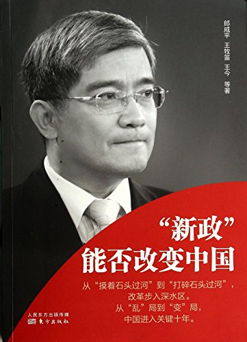 Can the ' New Policy' Change China?: Lang Xian Ping,