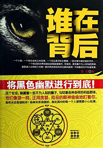 Who is behind (formerly known as the Wolf world)(Chinese Edition): LU YAN