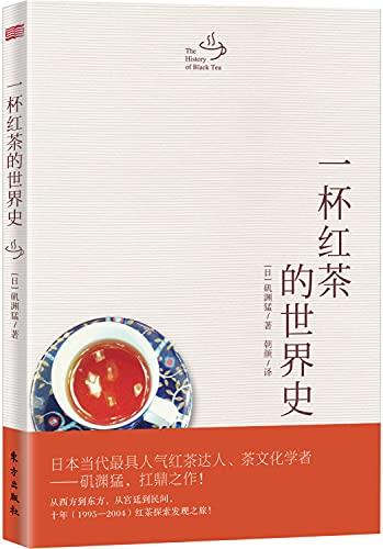 9787506073424: The History of Black Tea