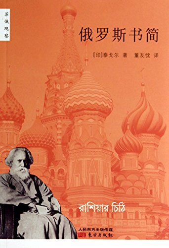 Russian Letters(Chinese Edition): YIN ] TAI