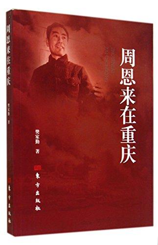 Zhou Enlai in Chongqing(Chinese Edition): FAN JIA QIN