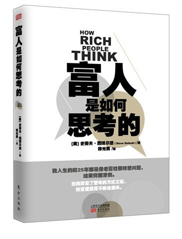 9787506075503: How Rich People Think