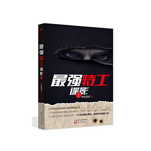 Strongest agents: spy video 1(Chinese Edition): LI XIN