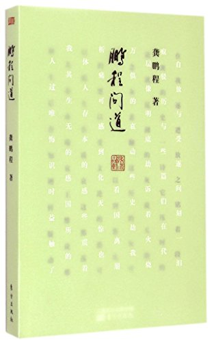 9787506078122: Principles of Gong Pengcheng (Chinese Edition)