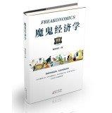 9787506078665: Freakonomics(Chinese Edition)