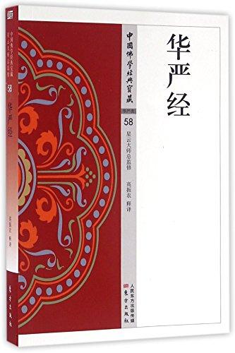 9787506085649: 华严经/中国佛学经典宝藏
