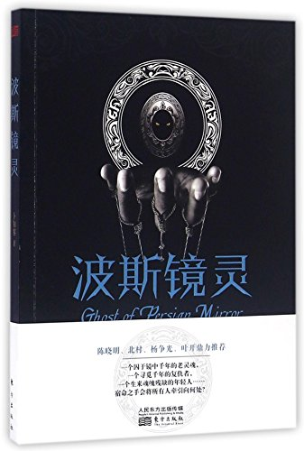 9787506090209: Ghost of Persian Mirror (Chinese Edition)