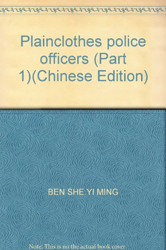Plainclothes police officers (Part 1)(Chinese Edition): BEN SHE.YI MING