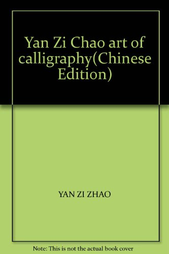 9787506106986: Yan Zi Chao art of calligraphy(Chinese Edition)