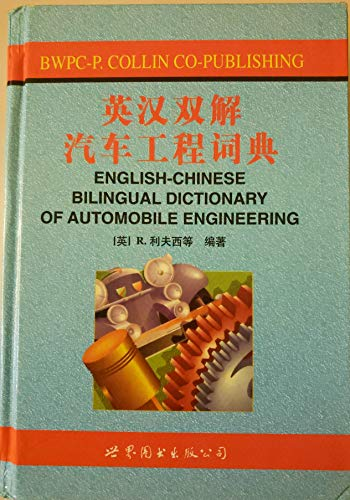 9787506236966: English-Chinese Dictionary of Automotive Engineering(Chinese Edition)
