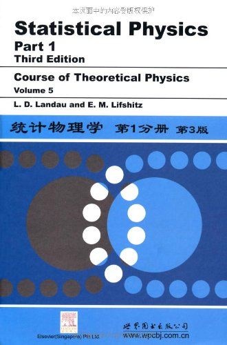 9787506242592: Statistical Physics (Volume 1) (3rd Edition)(Chinese Edition)
