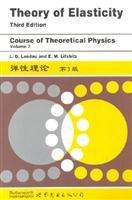 Theory of elasticity (3rd Edition)(Chinese Edition): L.D.Landau E.M.Lifshitz