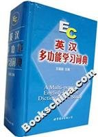9787506259033: A Multi-purpose English-Chinese Dictionary for Study