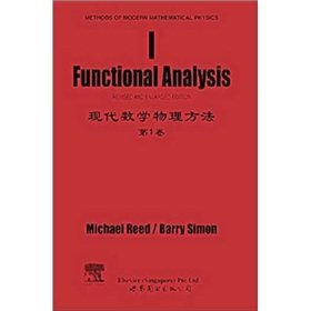 9787506259316: Modern methods of mathematical physics (Volume 1)(Chinese Edition)
