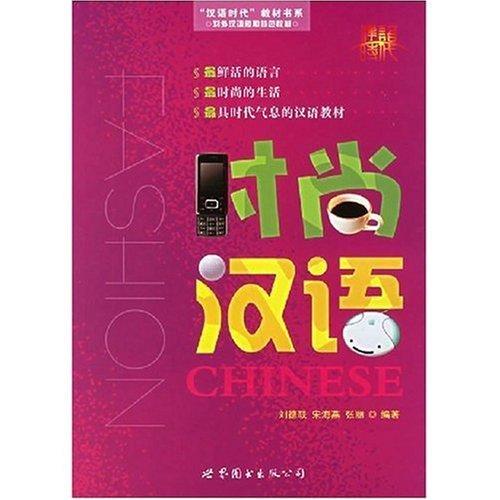 Fashion Chinese + cd audio (2) (nuevas: Liu , Delos