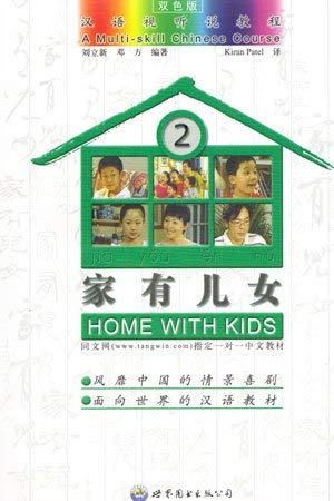 9787506267502: A Multi-skill Chinese Course: v. 2: Home with Kids