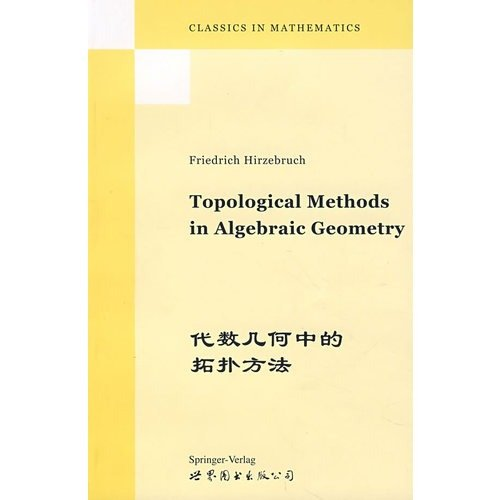 9787506271875: Topological methods in algebraic geometry(Chinese Edition)