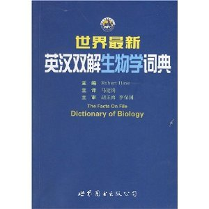latest biology world Bilingual Dictionary (Paperback) ENGLISH-CHINESE Edition [ The Facts of File }...