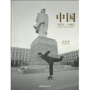 China :1976-1983(Chinese Edition): MEI)LIU XIANG CHENG