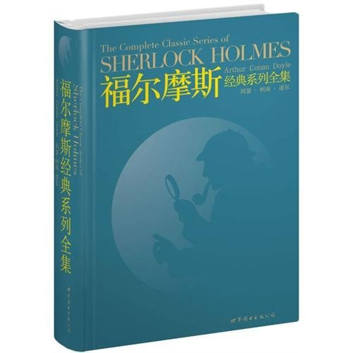 The complete classic series of Sherlock Holmes(Chinese Edition): ( YING ) A SE KE NAN DAO ER