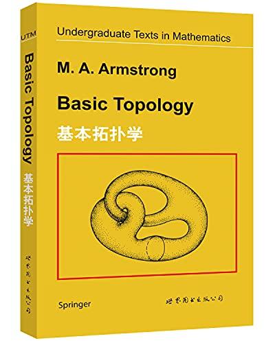 9787506283458: Basic Topology