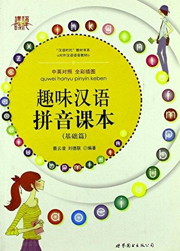 9787506286237: Qu Wei Han Yu Pin Yin Ke Ben: Ji Chu Pian