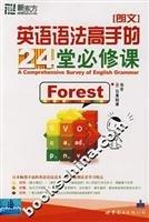 New Oriental Dayu English Books: English Grammar: RI )SHI HEI
