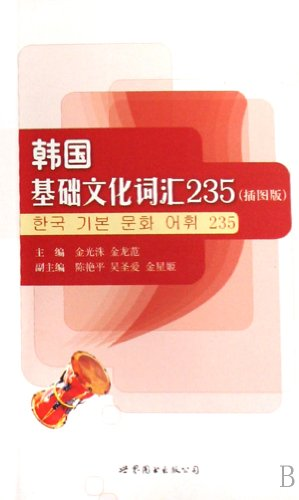 9787506286961: 235 Basic Korean Cultural Vocabularies-Illustrated (Chinese Edition)
