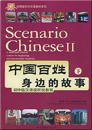 9787506287074: Scenario ChineseA Multi-skill Chinese Course for Beginning and Intermediate Students() (Chinese Edition) (French and Chinese Edition)