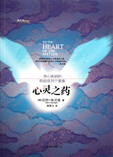 9787506287401: To the Heart of the Matter (Chinese Edition)