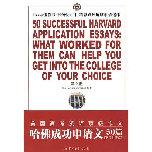 9787506291316: 50 Successful Harvard Application Essays: What Can Help You Get Into The College Of Your Choice