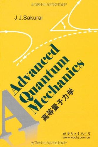 9787506292054: Advanced Quantum Mechanics