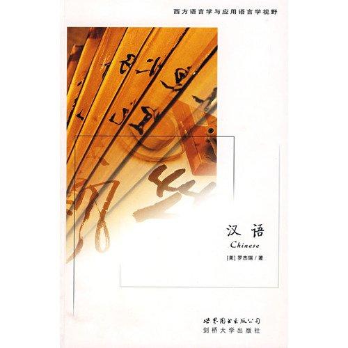 9787506292351: Chinese (Cambridge Language Surveys)