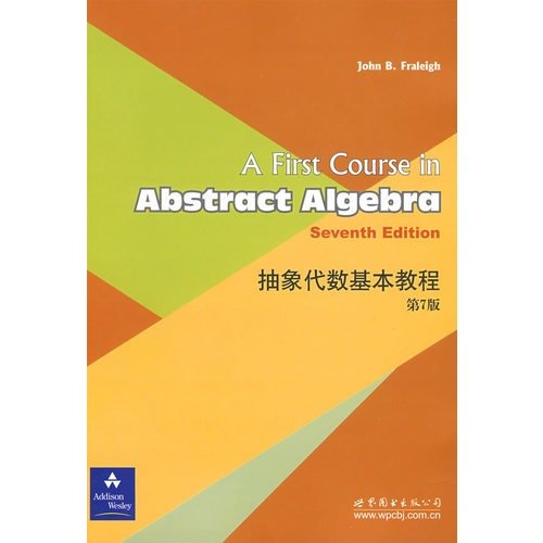 9787506292801: A First Course in Abstract Algebra, 7th ed.