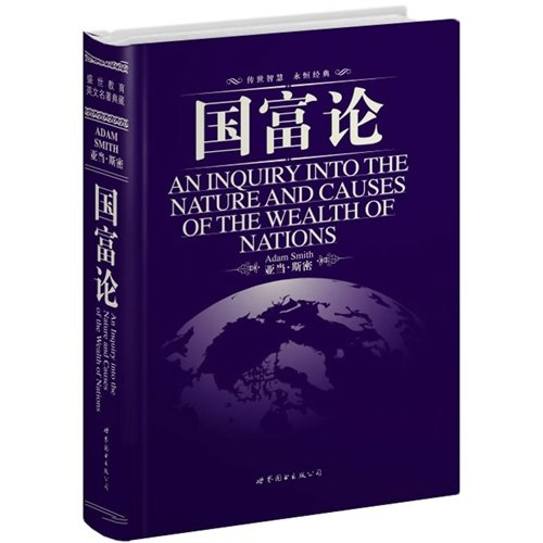 9787506294836: The Wealth of Nations(Chinese Edition)
