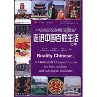 9787506295406: Reality Chinese: A Multi Chinese Course for Intermediate and Advanced Students()(with 3 DVD format) (Chinese Edition)